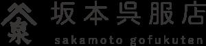 坂本呉服店